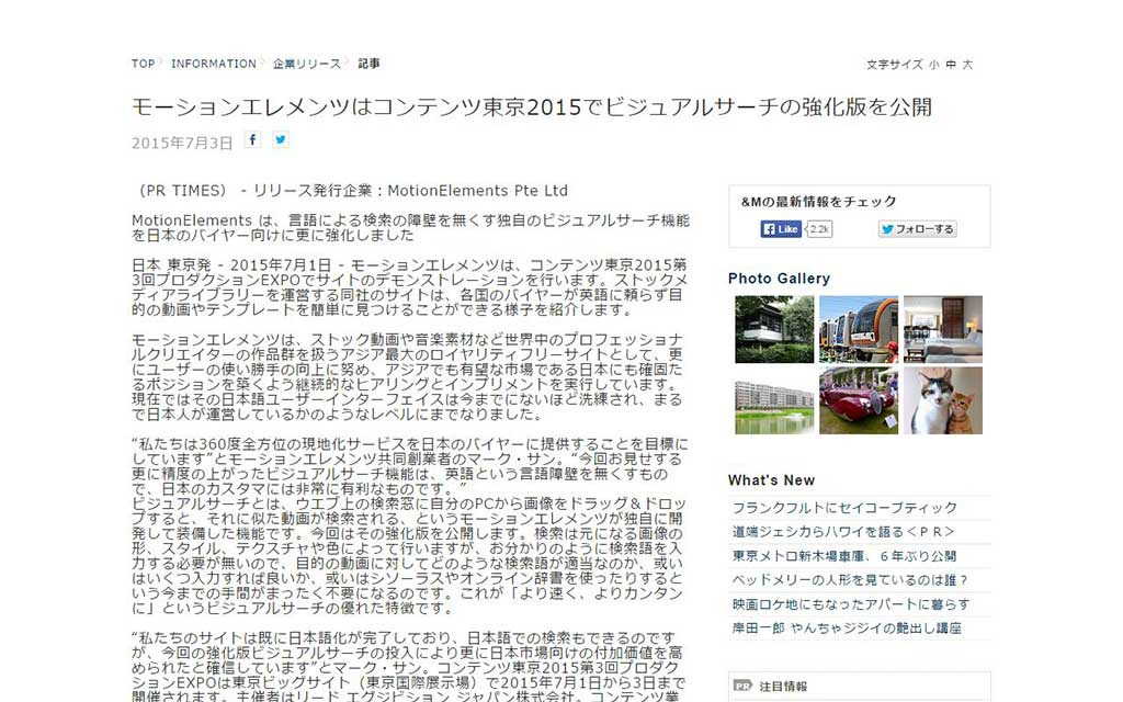 (English) Asahi Shimbun: MotionElements Launches Enhanced VisualSearch at Content Tokyo 2015