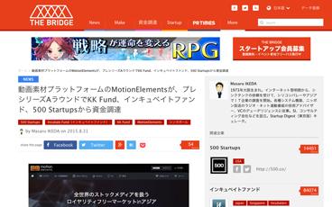 (日本語) THE BRIDGE:  動画素材プラットフォームのMotionElementsが、プレシリーズAラウンドでKK Fund、インキュベイトファンド、500 Startupsから資金調達