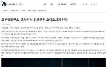 (한국어) 모션엘리먼츠, 음악인식 검색엔진 오디오서치 런칭