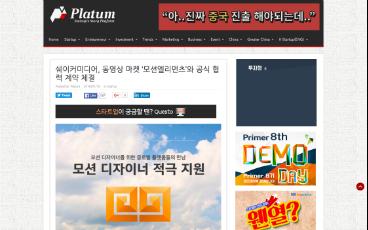 (한국어) 쉐이커미디어, 동영상 마켓 '모션엘리먼츠'와 공식 협력 계약 체결
