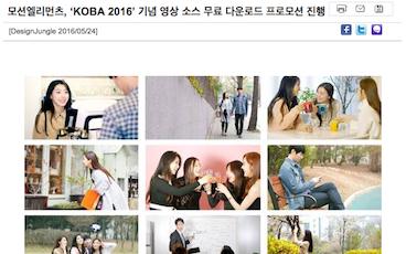 (한국어) 디자인정글: 모션엘리먼츠, 'KOBA 2016' 기념 영상 소스 무료 다운로드 프로모션 진행