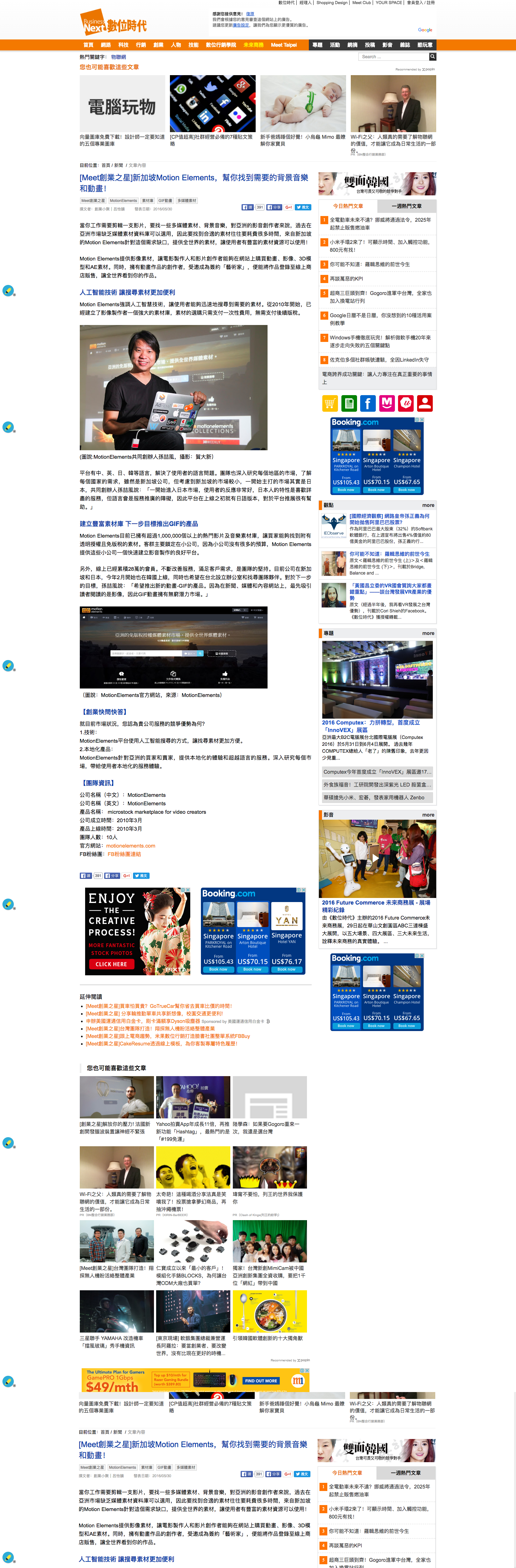 screenshot-www.bnext.com.tw 2016-05-30 14-12-02
