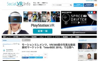 (日本語) Social VR Info: モーションエレメンツ、VR/360度の写真&動画素材マーケットを「InterBEE 2016」で公開へ