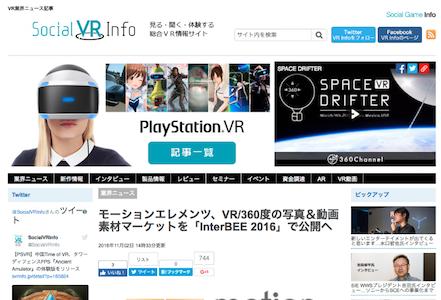 Social VR Info: モーションエレメンツ、VR/360度の写真&動画素材マーケットを「InterBEE 2016」で公開へ
