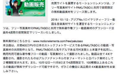 (日本語) Infoseek News: モーションエレメンツ、フリー写真素材サイトPAKUTASOと共同で期間限定の無料動画素材をリリース