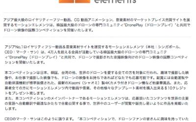 (日本語) Dream News: モーションエレメンツ、DronePlayと共同で初のドローン映像国際コンペティションを開催 <DronePlay X MotionElements共同開催>