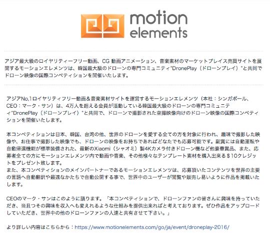 Dream News: モーションエレメンツ、DronePlayと共同で初のドローン映像国際コンペティションを開催 <DronePlay X MotionElements共同開催>