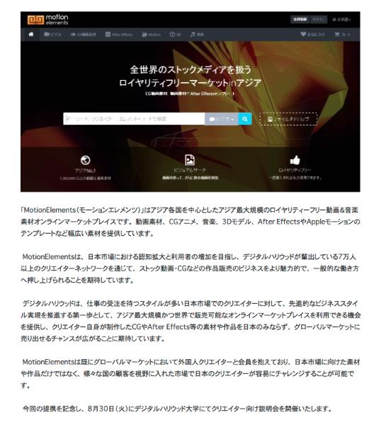 (日本語) Digital Hollywood: クリエイターの先進的なビジネススタイルの実現を目指し アジア最大級のロイヤリティーフリー動画&音楽素材 オンラインマーケットプレイスの 運営会社「MotionElements(モーションエレメンツ)」と デジタルハリウッドが提携