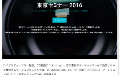 (日本語) ProNews: モーションエレメンツ、「東京セミナー2016」を開催。動画素材を売る・使用する両ユーザー向け