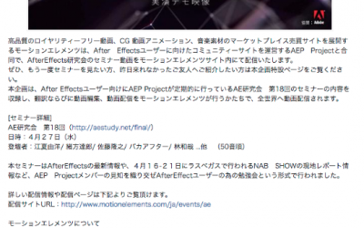 (日本語) Dream News: AEP Project × MotionElements 合同企画 -After Effects セミナーオンライン配信-