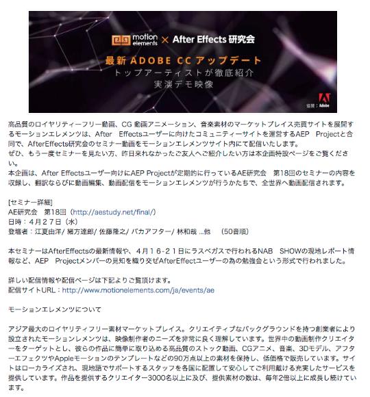 (日本語) Dream News: AEP Project × MotionElements 合同企画 -After Effects セミナーオンライン配信-