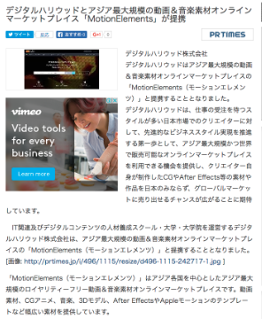 (日本語) 産経ニュース: デジタルハリウッドとアジア最大規模の動画&音楽素材オンラインマーケットプレイス「MotionElements」が提携
