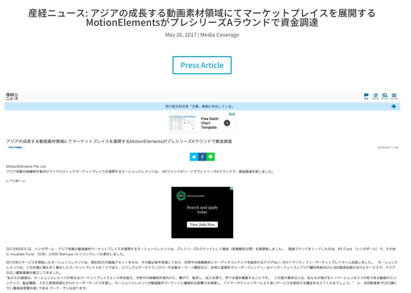 (日本語) 産経ニュース: アジアの成長する動画素材領域にてマーケットプレイスを展開するMotionElementsがプレシリーズAラウンドで資金調達