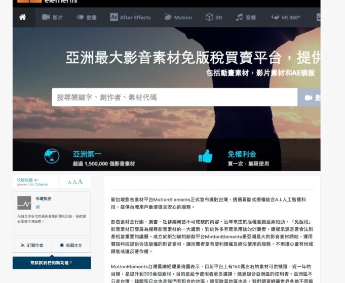 (日本語) The News Lens 關鍵評論:新加坡影音授權新創平台MotionElements進駐台灣
