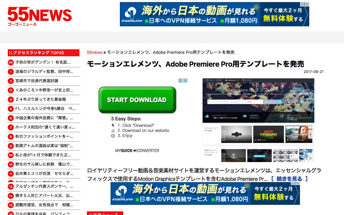 (日本語) 55News: モーションエレメンツ、Adobe Premiere Pro用テンプレートを発売
