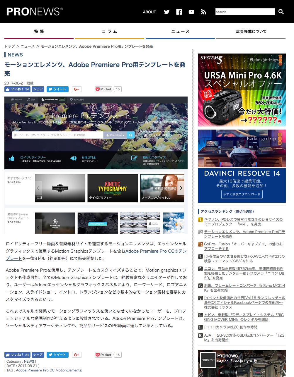 (日本語) Pronews: モーションエレメンツ、Adobe Premiere Pro用テンプレートを発売