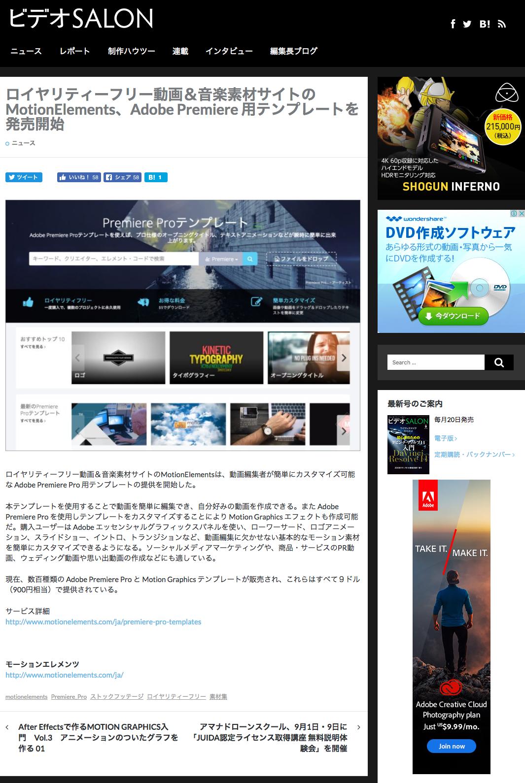 (日本語) ビデオSALON.web: ロイヤリティーフリー動画&音楽素材サイトのMotionElements、Adobe Premiere 用テンプレートを発売開始