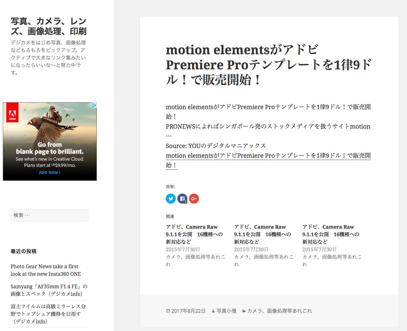 (日本語) p.rash.jp: motion elementsがアドビPremiere Proテンプレートを1律9ドル!で販売開始!