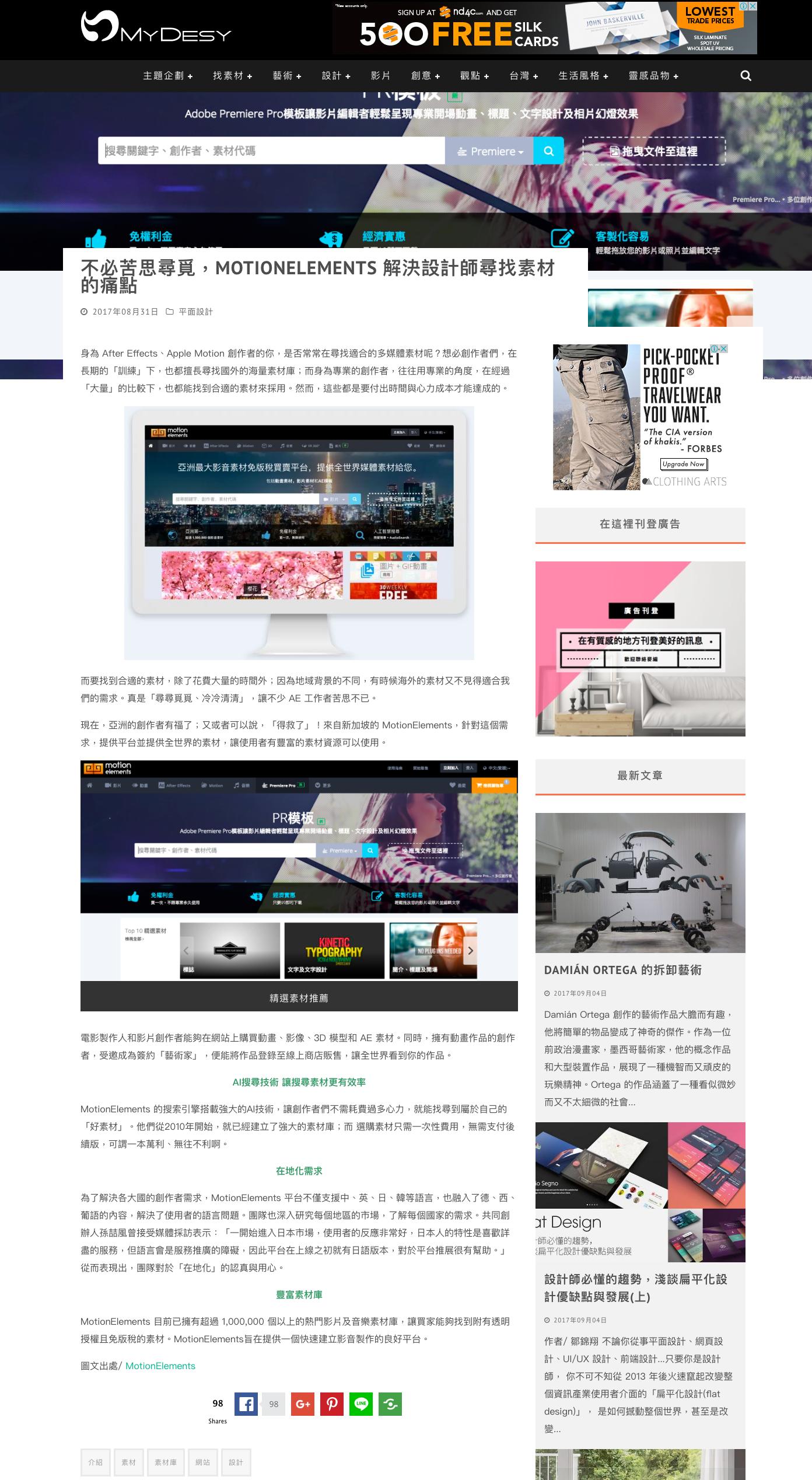 (中文(繁體)) MyDesy: 不必苦思尋覓,MOTIONELEMENTS 解決設計師尋找素材的痛點