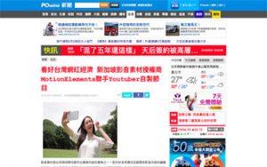 (中文(繁體)) PCHome新聞:看好台灣網紅經濟 新加坡影音素材授權商MotionElements聯手Youtuber自製節目