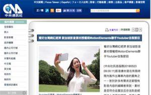 (中文(繁體)) 中央通訊社:看好台灣網紅經濟 新加坡影音素材授權商MotionElements聯合Youtuber自製節目