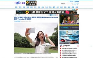 (中文(繁體)) HiNet:看好台灣網紅經濟 新加坡影音素材授權商MotionElements聯手Youtuber自製節目