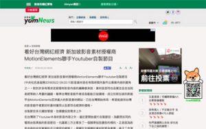 (中文(繁體)) yamNews:看好台灣網紅經濟 新加坡影音素材授權商MotionElements聯手Youtuber自製節目