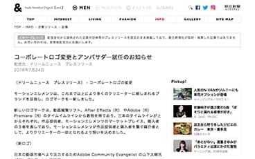 (日本語) 朝日新聞:コーポレートロゴ変更とアンバサダー就任のお知らせ