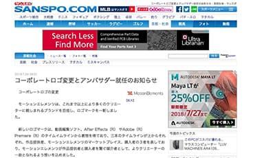 (日本語) SANSPO.COM:コーポレートロゴ変更とアンバサダー就任のお知らせ