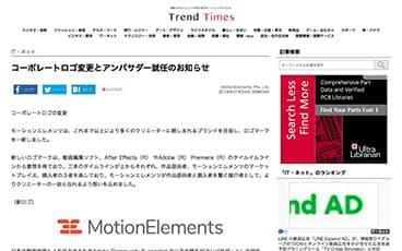 (日本語) Trend Times:コーポレートロゴ変更とアンバサダー就任のお知らせ
