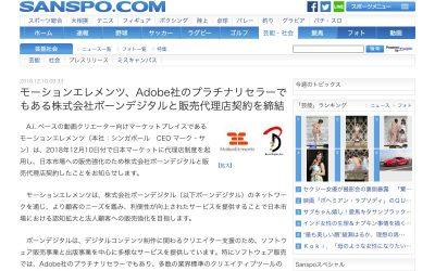 (日本語) SANSPO.COM:Adobe社のプラチナリセラーでもある株式会社ボーンデジタルと販売代理店契約を締結