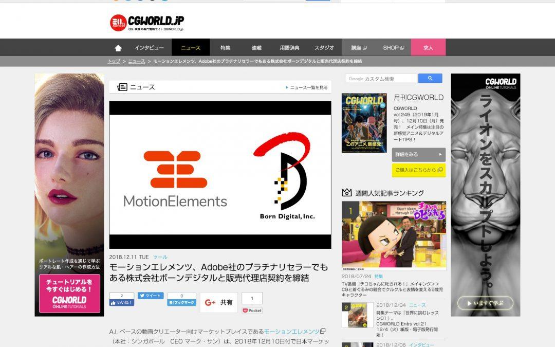 (日本語) CGWORLD.JP:モーションエレメンツ、Adobe社のプラチナリセラーでもある株式会社ボーンデジタルと販売代理店契約を締結