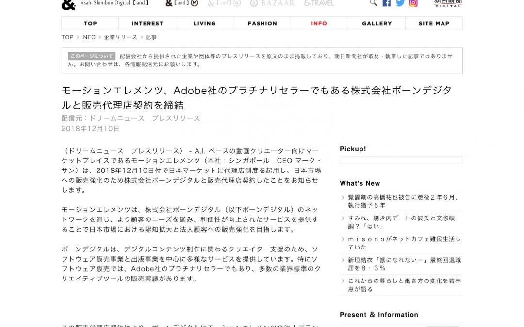 朝日新聞:Adobe社のプラチナリセラーでもある株式会社ボーンデジタルと販売代理店契約を締結