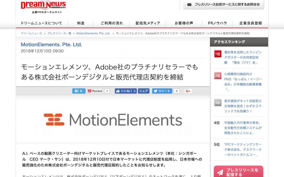 Dream News:Adobe社のプラチナリセラーでもある株式会社ボーンデジタルと販売代理店契約を締結