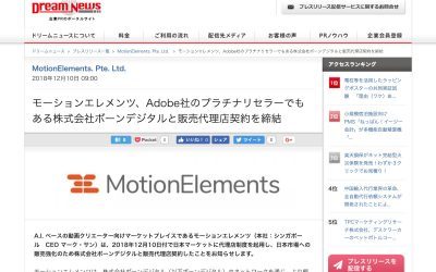 (日本語) Dream News:Adobe社のプラチナリセラーでもある株式会社ボーンデジタルと販売代理店契約を締結