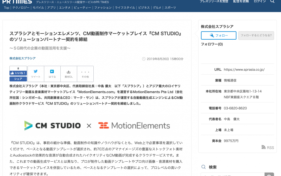 PR TIMES : スプラシアとモーションエレメンツ、CM動画制作マーケットプレイス『CM STUDIO』のソリューションパートナー契約を締結