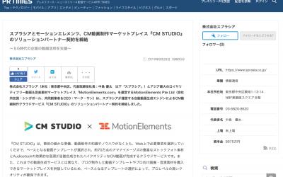 (日本語) PR TIMES : スプラシアとモーションエレメンツ、CM動画制作マーケットプレイス『CM STUDIO』のソリューションパートナー契約を締結