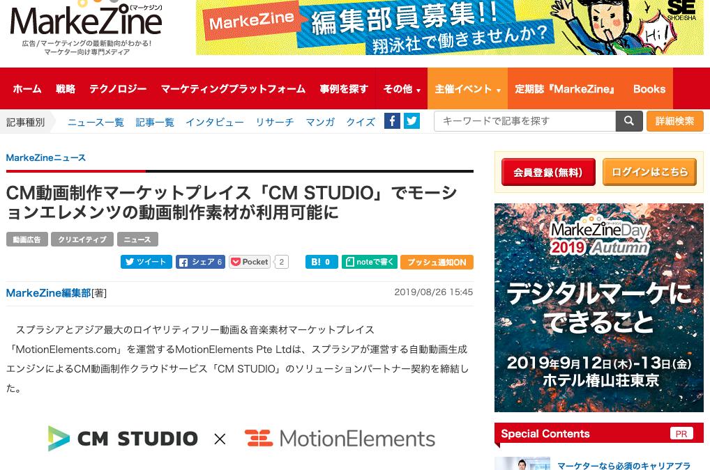 (日本語) MarkeZine : CM動画制作マーケットプレイス「CM STUDIO」でモーションエレメンツの動画制作素材が利用可能に