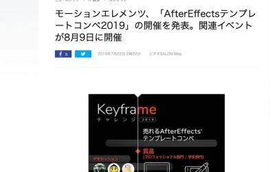 (日本語) livedoorニュース:モーションエレメンツ、「AfterEffectsテンプレートコンぺ2019」の開催を発表。関連イベントが8月9日に開催