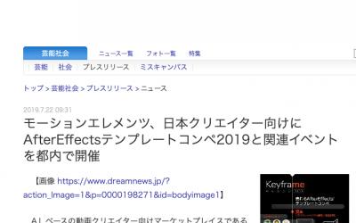 (日本語) SANSPO.COM:モーションエレメンツ、日本クリエイター向けに AfterEffectsテンプレートコンぺ2019と関連イベントを都内で開催