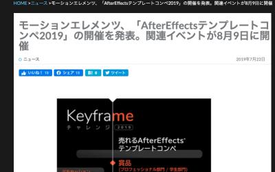 (日本語) VIDEO SALON:モーションエレメンツ、「AfterEffectsテンプレートコンぺ2019」の開催を発表。関連イベントが8月9日に開催