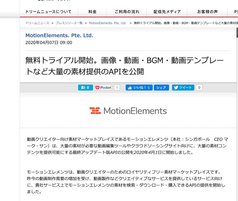 (日本語) Dream News:無料トライアル開始。画像・動画・BGM・動画テンプレートなど大量の素材提供のAPIを公開