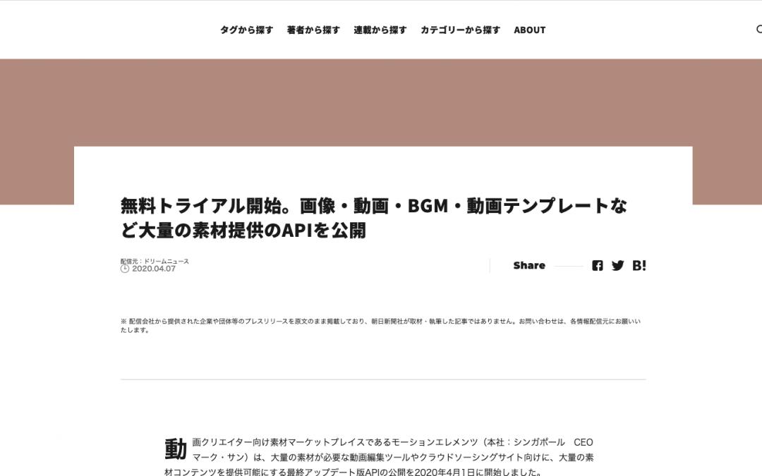 (日本語) 朝日新聞デジタル:無料トライアル開始。画像・動画・BGM・動画テンプレートなど大量の素材提供のAPIを公開